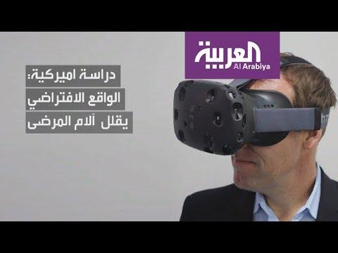 فلسطين اليوم - شاهد الواقع الافتراضي يساعد في تخفيف الآلام