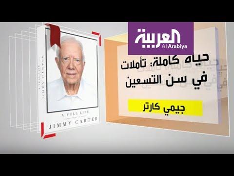 فلسطين اليوم - شاهد حياة كاملة تأملات في سن التسعين