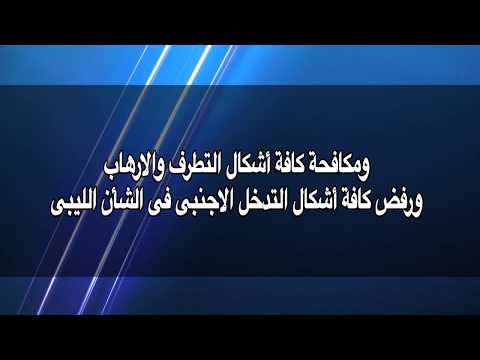 فلسطين اليوم - بالفيديو  بيان اللجنة المصرية المعنية في ليبيا