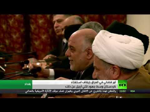 فلسطين اليوم - أمر قضائي في العراق بإيقاف استفتاء كردستان