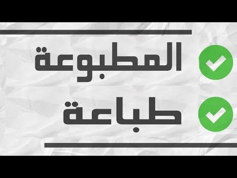 فلسطين اليوم - 6 أشياء تقولها بطريقة خاطئة طوال حياتك