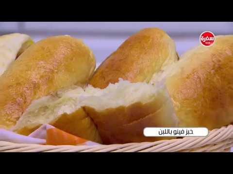 فلسطين اليوم - شاهد طريقة إعداد خبز فينو بالبن