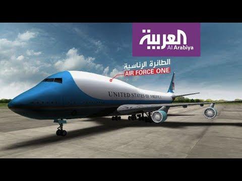 فلسطين اليوم - تعرف علي  مميزات الطائرة الرئاسية الأميركية air force one