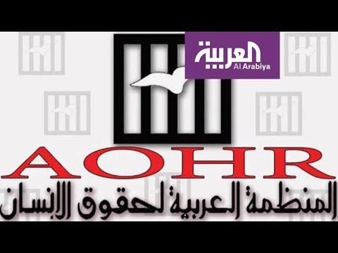 فلسطين اليوم - شاهد المنظمة العربية لحقوق الإنسان تنفي وجود فرع لها في لندن