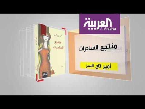 فلسطين اليوم - شاهد فقرة كل يوم كتاب تقدم منتجع الساحرات