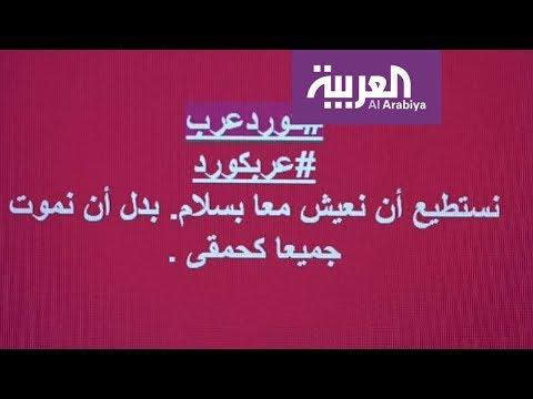 فلسطين اليوم - شاهد حملة على مواقع التواصل باسم كرد وعرب لنبذ العنصرية