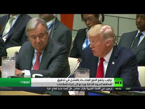 فلسطين اليوم - ترامب يتهم الأمم المتحـدة بالفشل في تحقيق أهدافها لسوء الإدارة