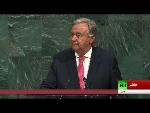 فلسطين اليوم - أعمال الجمعية العامة للأمم المتحدة الـ72 تُفتتح بكلمة غوتيريش