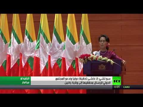 فلسطين اليوم - ميانمار مستعدة للتعاون مع المجتمع الدولي بشأن الروهينغا