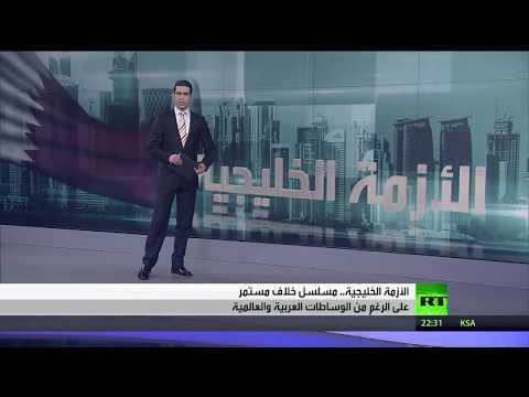 فلسطين اليوم - شاهد الأزمة الخليجية مسلسل خلاف مستمر دون توقف