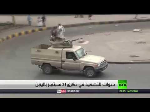 فلسطين اليوم - شاهد دعوات للتصعيد في ذكرى 21 أيلول في اليمن