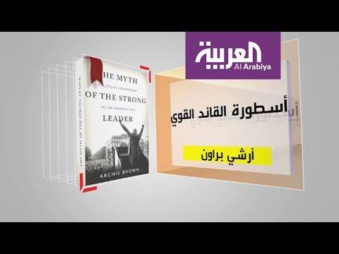 فلسطين اليوم - شاهد برنامج كل يوم كتاب يقدّم أسطورة القائد القوي