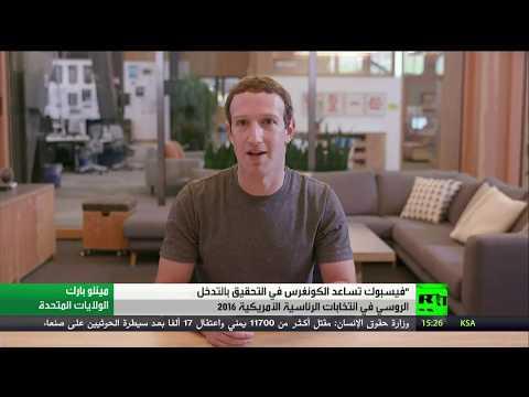 فلسطين اليوم - شاهد فيسبوك يساعد الكونغرس في التحقيق بالتدخل الروسي في انتخابات 2016