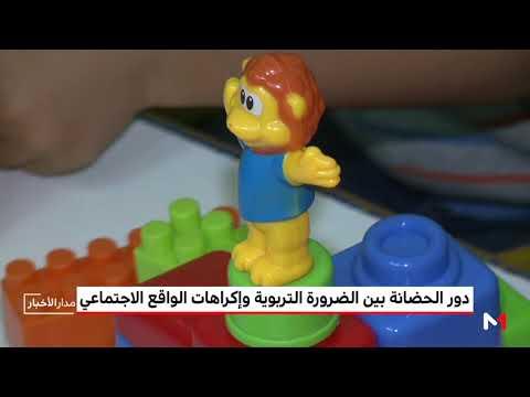 فلسطين اليوم - شاهد تزايُد الإقبال على دور الحضانة مِن طرف الأسر المغربية