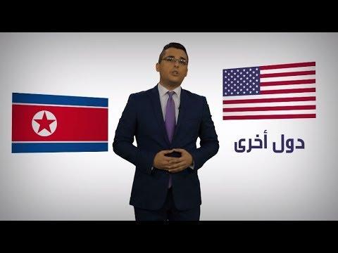 فلسطين اليوم - شاهد أبرز العقوبات الدولية المفروضة على كوريا الشمالية