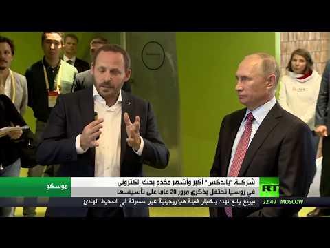فلسطين اليوم - شاهد يانديكس الروسية تحتفل بميلادها الـ 20