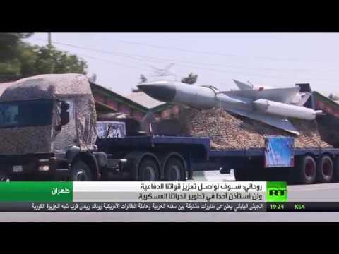 فلسطين اليوم - شاهد طهران تكشف عن صاروخ باليستي جديد