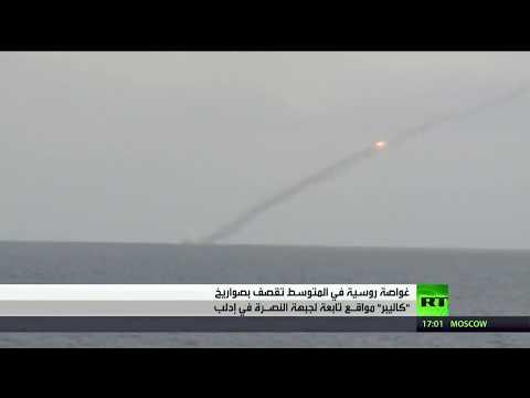 فلسطين اليوم - شاهد غواصة روسية تقصف مواقع لجبهة النصرة