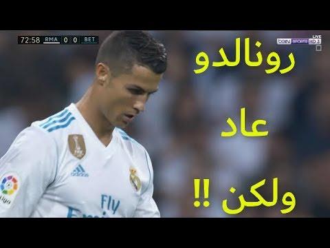 فلسطين اليوم - شاهد أبرز حركات كريستيانو رونالدو في مباراة ريال بيتيس