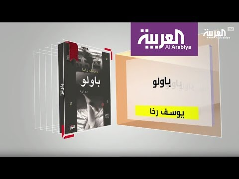 فلسطين اليوم - بالفيديو  معلومات عن رواية باولو ليوسف رخا