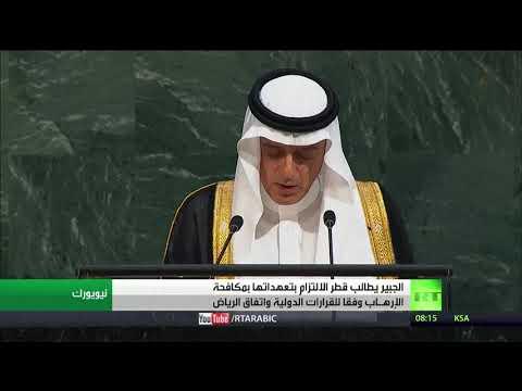 فلسطين اليوم - بالفيديو  عادل الجبير يطالب قطر بالالتزام بمكافحة التطرف