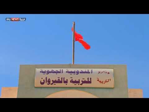 فلسطين اليوم - شاهد نقص المدرسين يؤذي العملية التعليمية في تونس