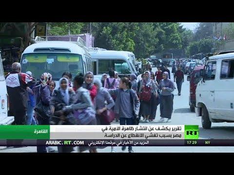 فلسطين اليوم - شاهد اتساع دائرة المنقطعين عن التعليم في مصر