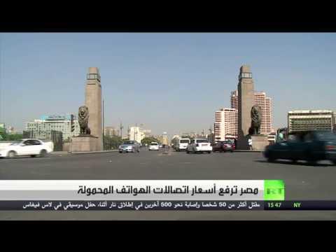 فلسطين اليوم - مصر ترفع أسعار اتصالات الهواتف المحمولة