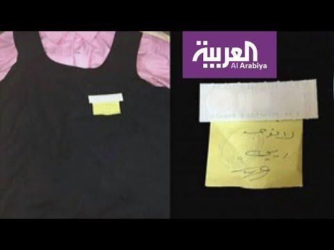 فلسطين اليوم - شاهد أزمة في مدرسة سعودية بسبب رائحة الطالبات