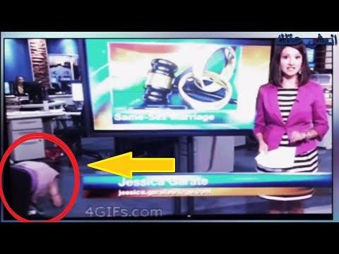 فلسطين اليوم - شاهد أكثر 10 مواقف محرجة حدثت اثناء البث المباشر على الهواء