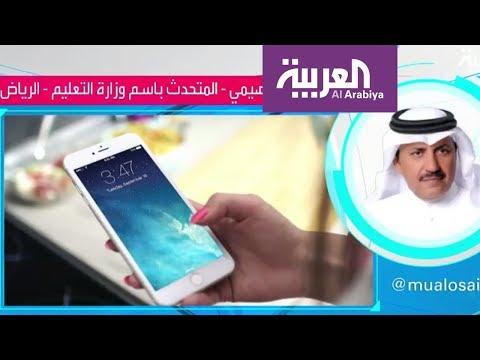 فلسطين اليوم - شاهد التعليم السعودية توضح الهواتف المسموح للطالبات استخدامها