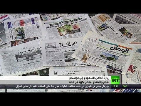 فلسطين اليوم - شاهد اهتمام مصري بزيارة العاهل السعودي لموسكو