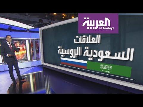 فلسطين اليوم - شاهد أبرز مقومات العلاقة التي تربط السعودية بروسيا