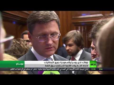 فلسطين اليوم - روسيا والسعودية تمتلكان الامكانات اللازمة لاستقرار سوق النفط