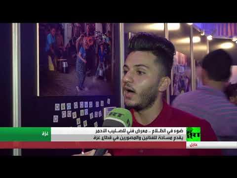 فلسطين اليوم - ضوء في الظلام معرض فني جديد في غزة
