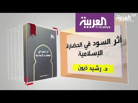 فلسطين اليوم - مناقشة أثر السود في الحضارة الإسلامية