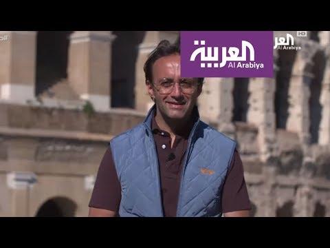 فلسطين اليوم - جولة سياحية في معالم روما الشهيرة