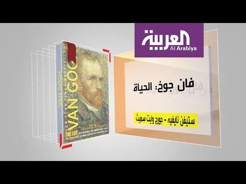 فلسطين اليوم - شاهد  كل يوم كتاب عن فان جوخ  الحياة