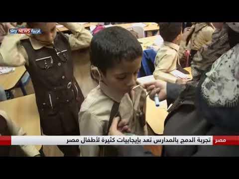 فلسطين اليوم - شاهد إدماج ذوي حاجات خاصة في مدارس مصرية