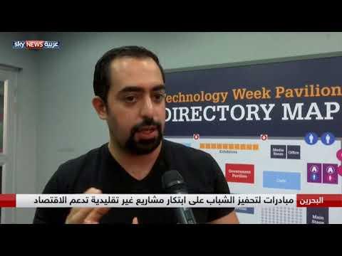 فلسطين اليوم - شاهد قوانين لدعم رواد الأعمال في البحرين