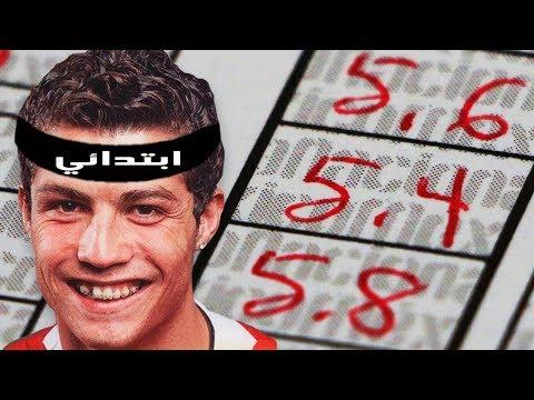 فلسطين اليوم - شاهد أشهر 5 لاعبين كرة قدم لم يكملوا دراستهم الابتدائية