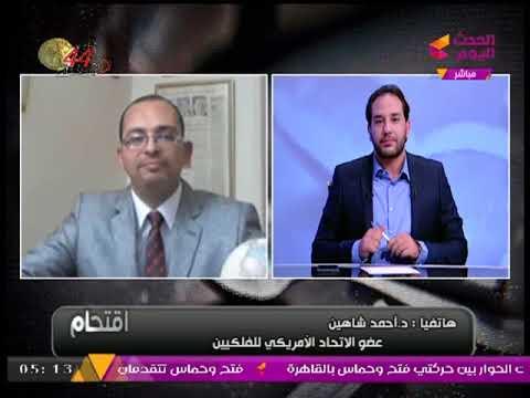 فلسطين اليوم - شاهد الفلكي أحمد شاهين يؤكد أن مصر لن تلعب في كأس العالم