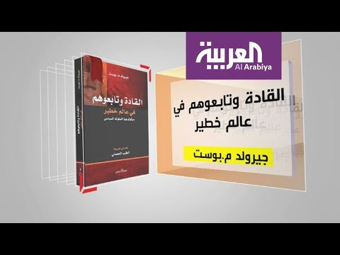 فلسطين اليوم - شاهد كل يوم كتاب عن القادة وتابعوهم في عالم خطير