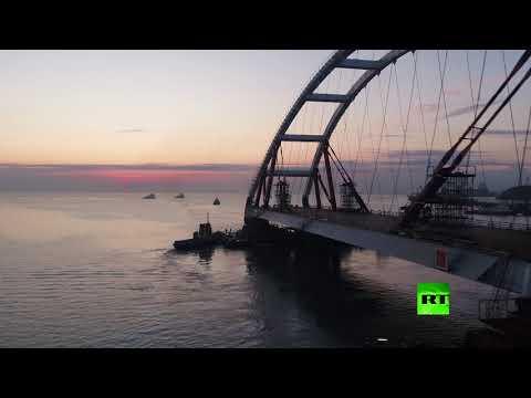 فلسطين اليوم - شاهد نقل قوس جسر كيرتش إلى مكانه في البحر