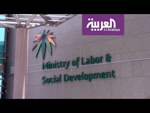 فلسطين اليوم - شاهد مرحلة جديدة لحماية الأجور في السعودية