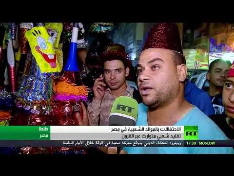 فلسطين اليوم - موالد مصر موروث تقليدي بصبغة شعبية