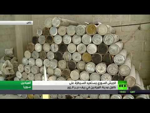 فلسطين اليوم - الجيش السوري يؤكد سيطرته على منطقة الميادين