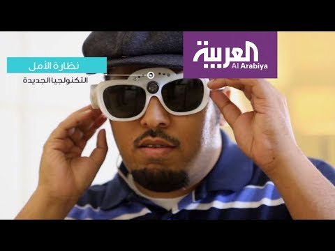 فلسطين اليوم - ابتكار نظارة تعيد الأمل للمكفوفين