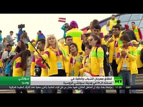 فلسطين اليوم - شاهد انطلاق مهرجان الشباب والطلبة في سوتشي