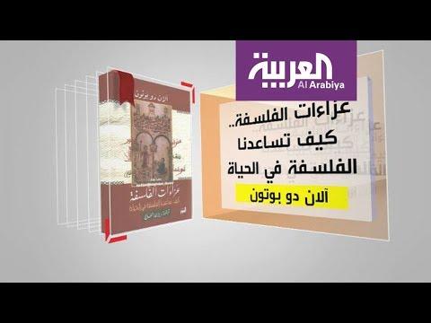 فلسطين اليوم - شاهد برنامج كل يوم كتاب يقدّم عزاءات الفلسفة  كيف تساعدنا الفلسفة في الحياة